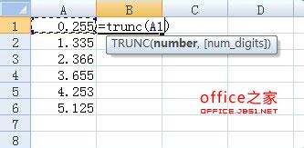 EXCEL表格中如何去除小数点后面的数字