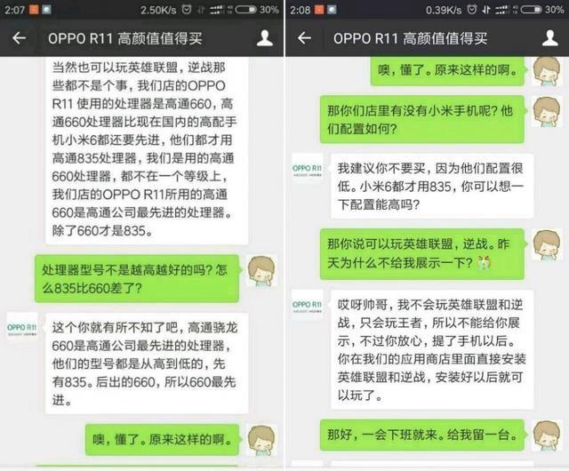 推销神逻辑 OPPO R11骁龙660比骁龙835厉害!