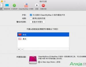 Mac清理过程中如何避免误删CleanMyMac语言文件