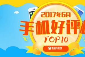 2017上半年最好的安卓手机TOP10推荐 国产机完美逆袭!