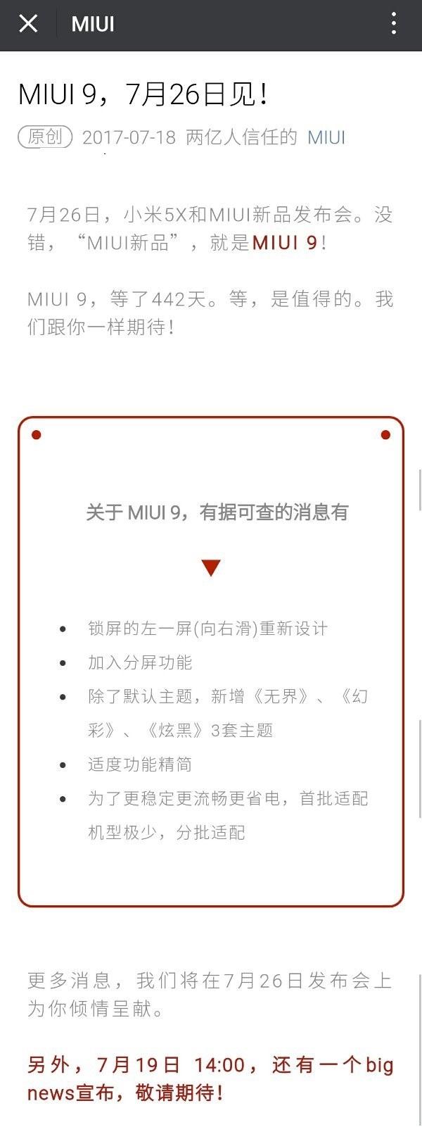MIUI9有什么改变?小米官方确认5大更新细节