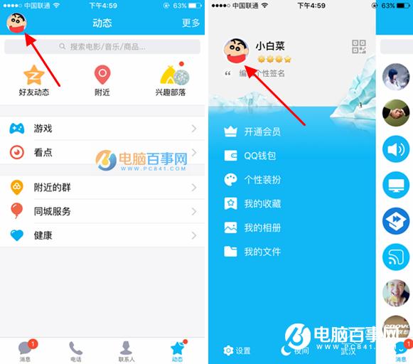 iPhone版手机QQ扫描名片在哪 iPhone版手机QQ添加名片教程