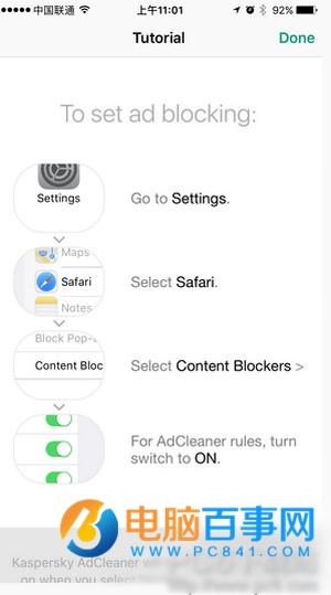 iPhone怎么去除广告  AdCleaner去除iPhone广告教程
