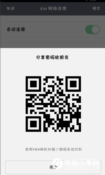 小米手机怎么分享wifi密码?小米手机分享wifi密码教程