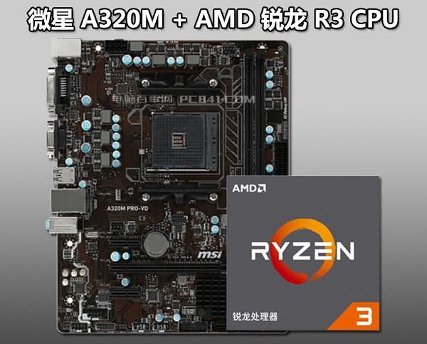 AMD锐龙3 1200配RX560 4G新3A网游主机 四核独显!
