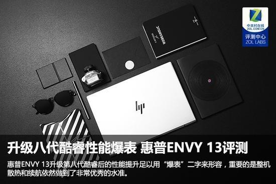 惠普ENVY 13评测 升级八代酷睿处理器性能爆表