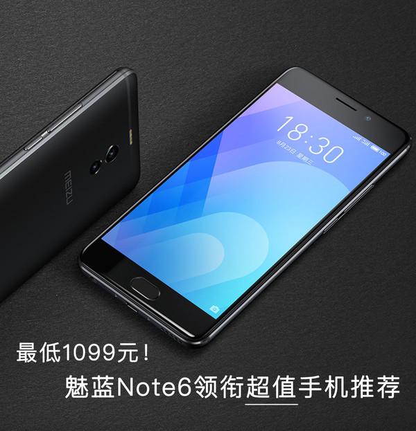 魅蓝Note6领衔超值手机推荐 最低1099元