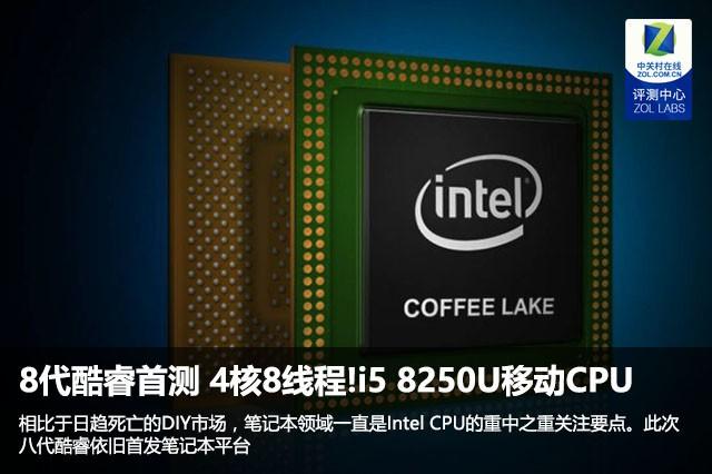8代酷睿i5 8250U 四核心八线程移动处理器的对比测试