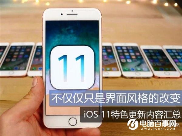 iOS11特色更新内容汇总:不仅仅只是界面风格改变