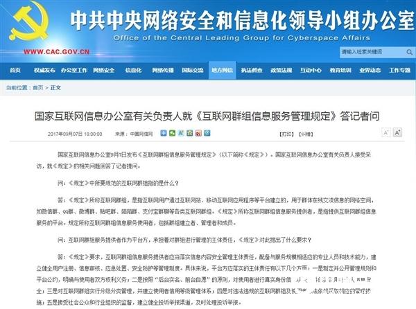 国家网信办新规10月8日施行:微信、QQ群必须实名