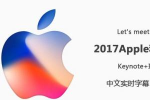 2017苹果秋季新品发布会图文直播 iPhone X发布会直播