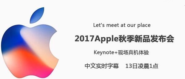 2017苹果秋季新品发布会图文直播回顾 iPhone X发布会直播