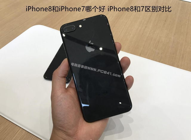 iPhone8和7区别对比评测 iPhone8和iPhone7哪个好