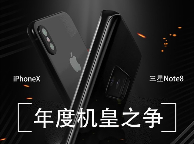 iPhoneX对比三星Note8评测 差异不止全面屏