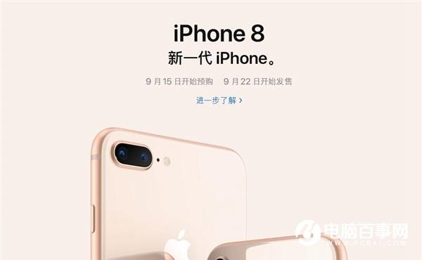 国行iPhone8怎么买?最全国行iPhone8抢购攻略