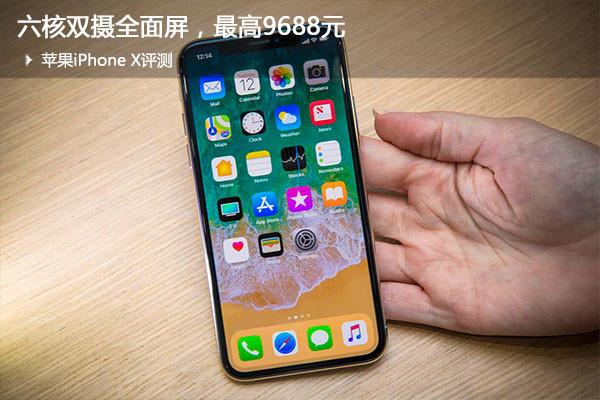 苹果iPhone X评测:六核双摄全面屏,值不值得买?