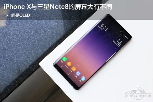 同是OLED,iPhone X与三星Note8的屏幕大有不同