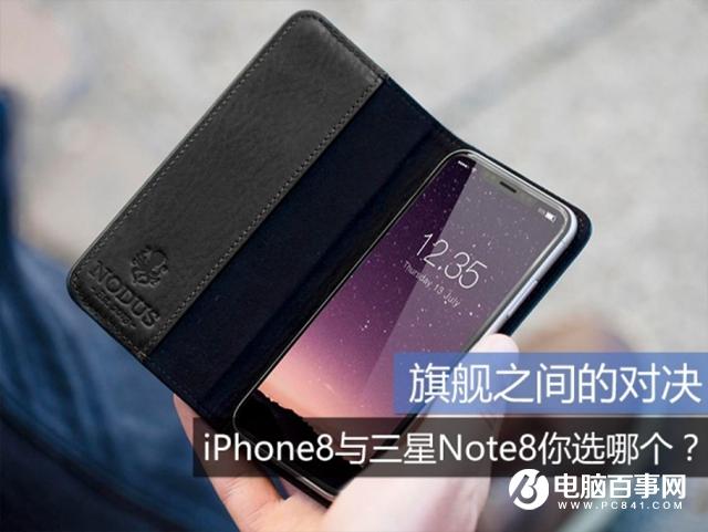 iPhone8和三星Note8哪个好 三星Note8与iPhone8区别对比
