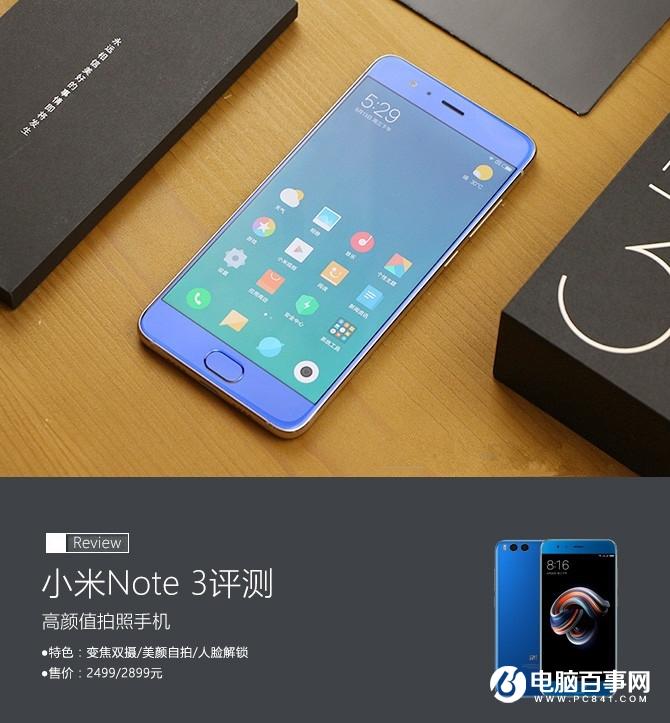 小米Note3评测 小米Note3值得买吗?