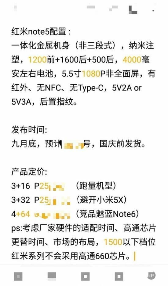红米Note 5配置