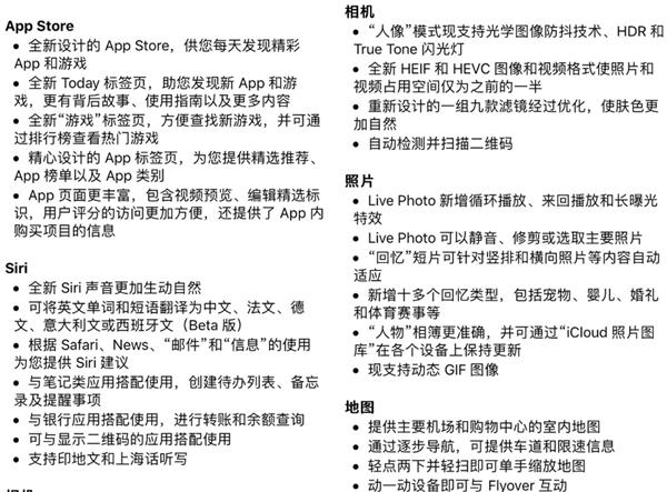 iOS11正式版固件更新发布 附iOS11正式版升级攻略