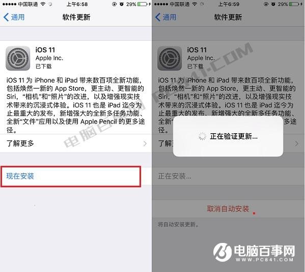 iOS11怎么升级?iOS11正式版升级图文教程