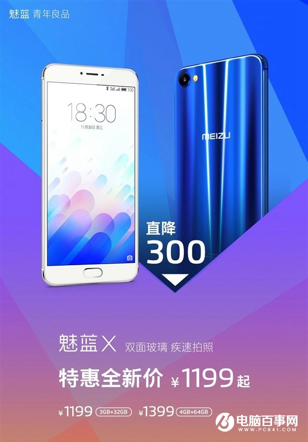9月25日魅友节来了 魅蓝X降价至1199元