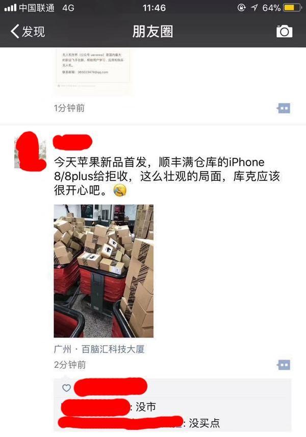苹果在中国栽了 顺丰仓库全是被拒收的iPhone8
