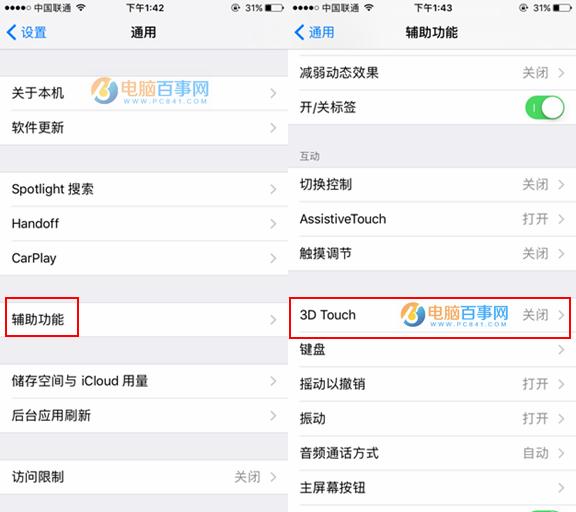 iPhone8有3D Touch吗 iPhone8开启和关闭3D Touch教程