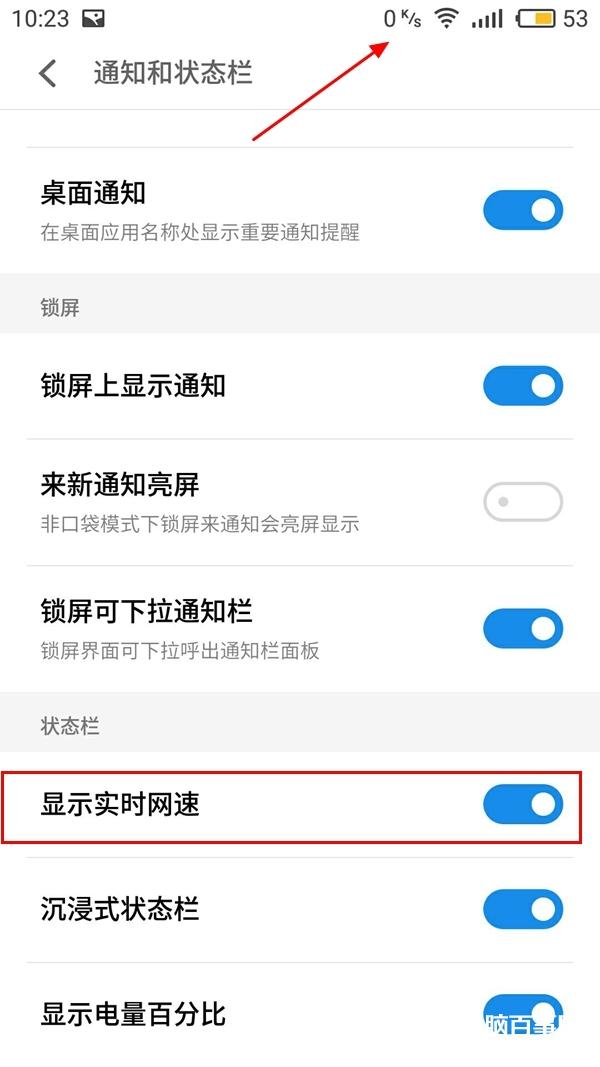 魅蓝6网速显示怎么开 魅蓝6显示实时网速开启方法