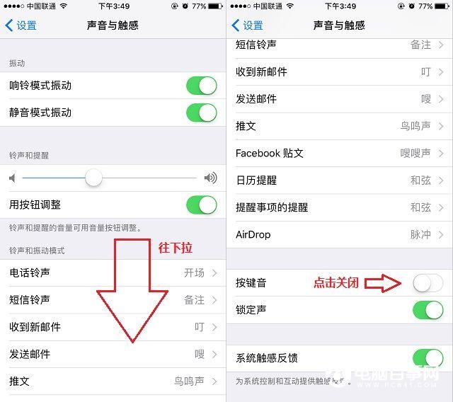 iPhone8锁屏声音怎么关 iPhone8/8 Plus关闭锁屏声音方法
