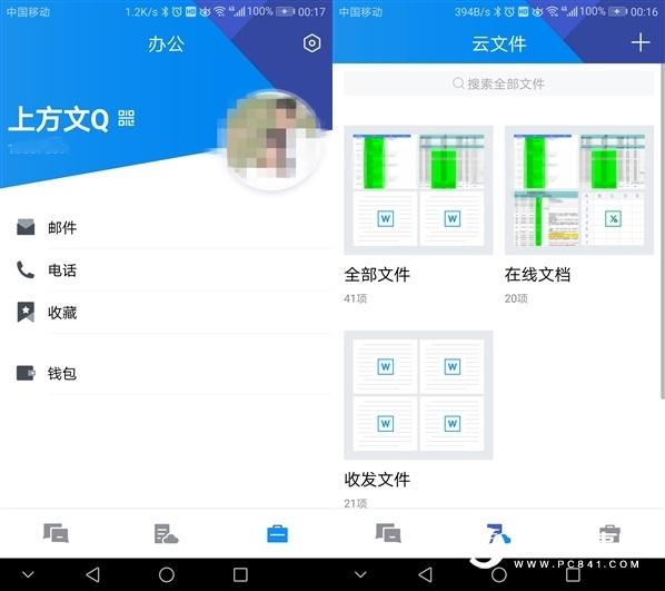 QQ TIM 2.0全新发布:免费10GB云盘空间