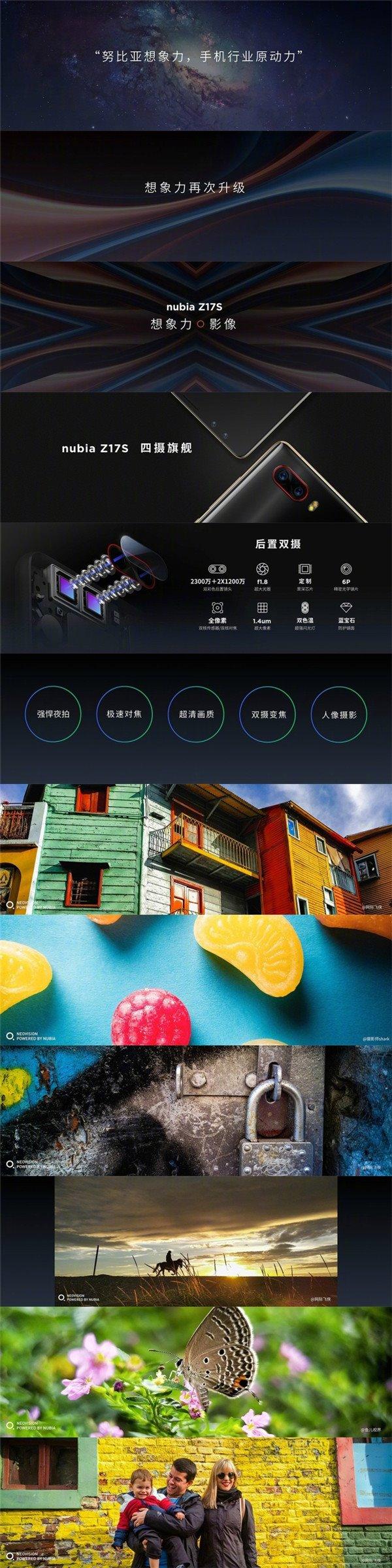 努比亚Z17S正式发布:全面屏2.1+2999元起!