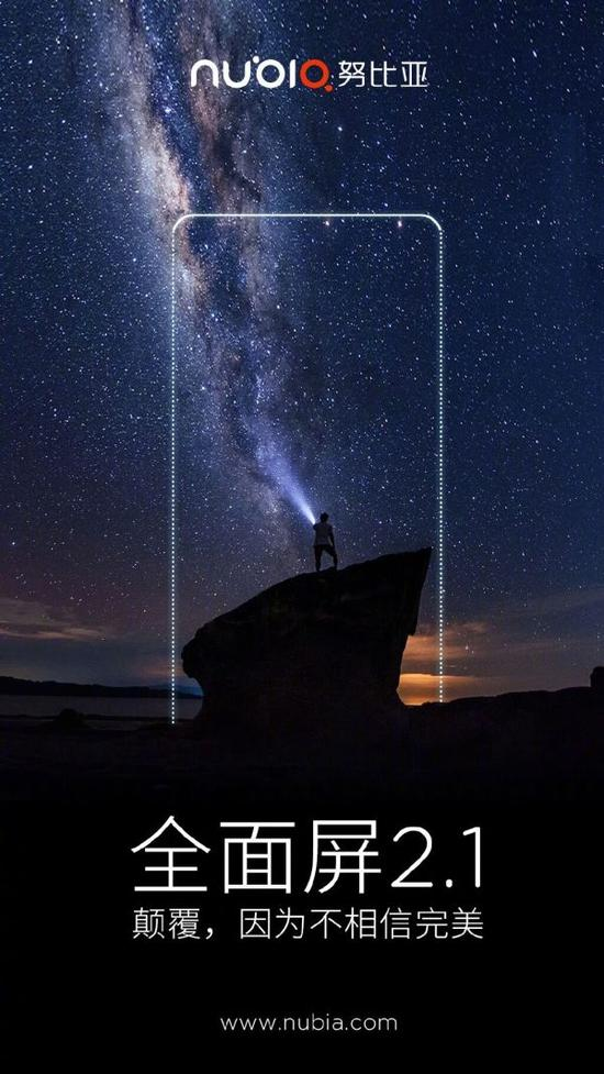 努比亚Z17S上手评测 来自真正全面屏的演绎