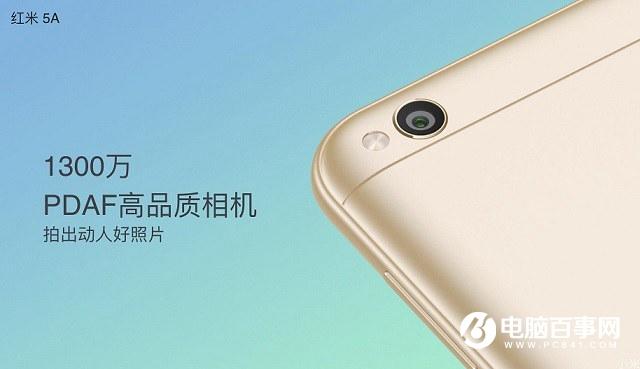 红米5A正式发布 售价599元