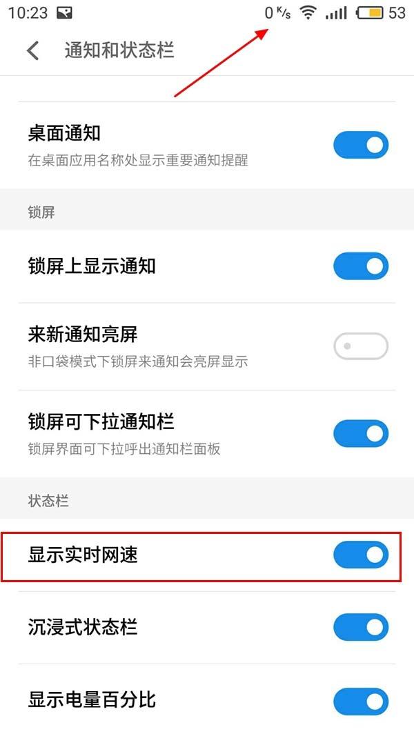 魅蓝Note6网速显示怎么开 魅蓝Note6显示实时网速开启方法