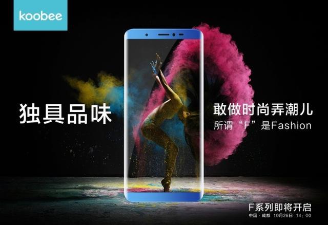 邓超代言 又一国产全面屏手机10月26日发布