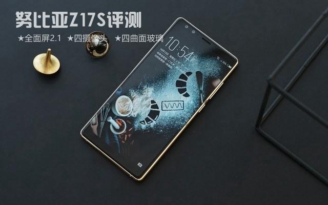 努比亚Z17S评测 :全面屏2.1 努比亚Z17S值得买吗