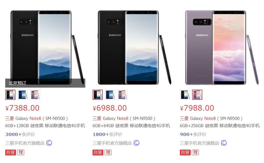 三星Note8韩国大卖中国却遇冷 京东购买人数不足1万