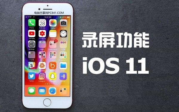 iOS11录屏功能在哪 iOS11录屏功能使用教程