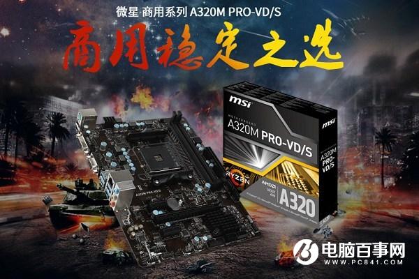2000元A8-9600四核ITX主机配置推荐:外观漂亮 升级方便