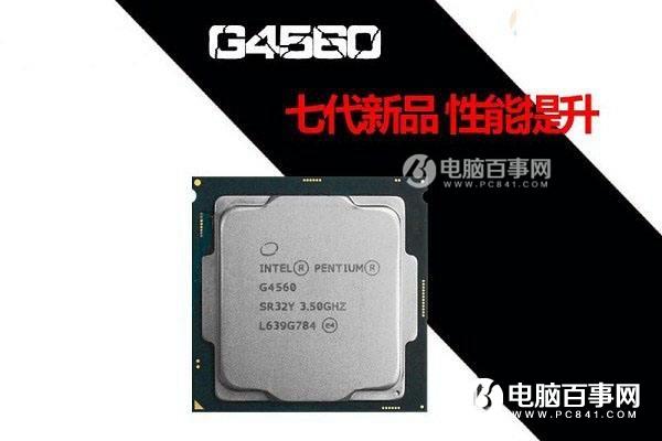 高性价比平民装机 3600元双核GTX1050Ti电脑配置推荐