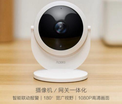 小米Aqara智能摄像机 实现家庭安防等自动化场景