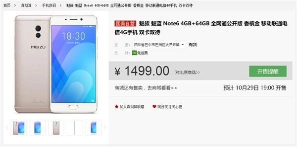 魅蓝Note6高配版降价200元 性价比飙升