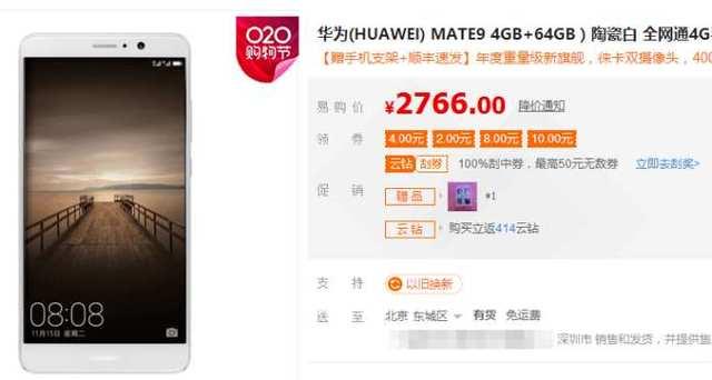 """华为Mate9""""发飙"""": 一夜狂跌""""最低价"""" iPhone7""""很受伤""""3"""
