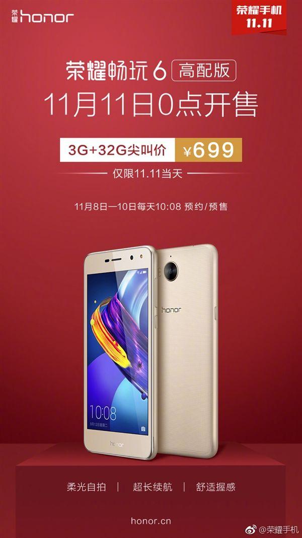 荣耀畅玩6 3+32GB版本亮相:双11开卖 售价699元