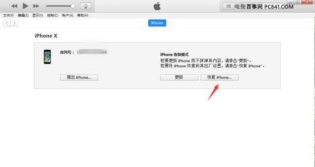 iPhone X怎么进入DFU模式 苹果X进入DFU模式教程