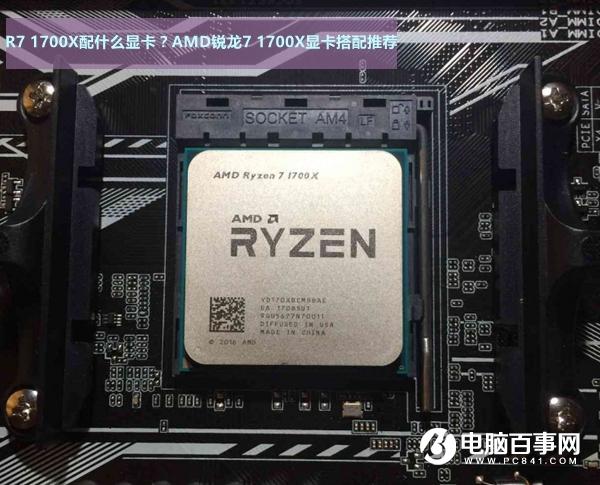 AMD锐龙7 1700X显卡搭配推荐 R7-1700X配什么显卡?