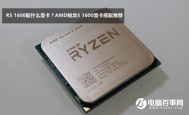 AMD锐龙5 1600显卡搭配推荐 R5 1600配什么显卡?