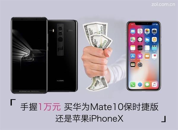 万元强机对比 iPhone X和华为Mate10保时捷版哪个好?
